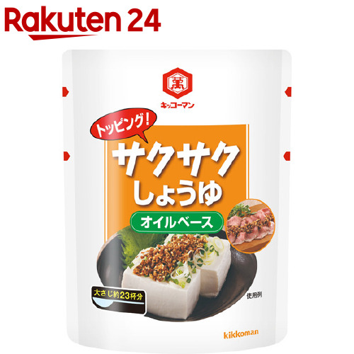 醤油 キッコーマン トッピング 商舗 350g サクサクしょうゆ~オイルベース~ 卸直営 spts1