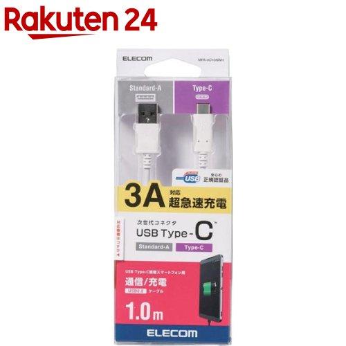 エレコム(ELECOM) / エレコム USB-Cケーブル (A-タイプC) Type-C 1m ホワイト MPA-AC10NWH エレコム USB-Cケーブル (A-タイプC) Type-C 1m ホワイト MPA-AC10NWH(1個)【エレコム(ELECOM)】