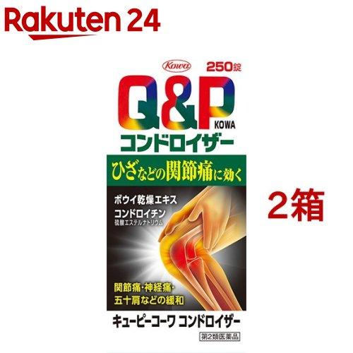 【第2類医薬品】キューピーコーワコンドロイザー(250錠*2コセット)【キューピー コーワ】
