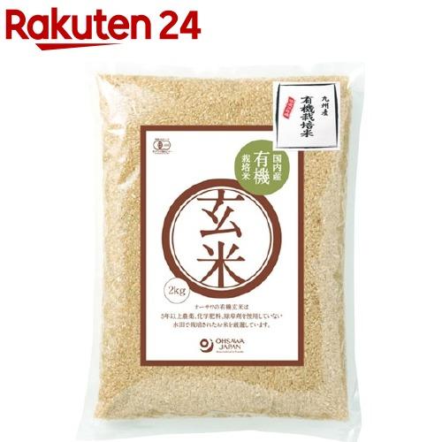 おすすめ特集 オーサワ 有機栽培米 玄米 ☆最安値に挑戦 2kg 九州産 org_3_more