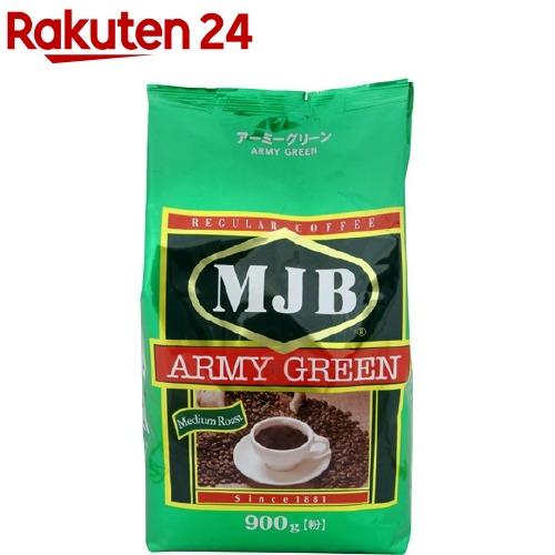 コーヒー MJB アーミーグリーン 900g 超激安特価 おトク