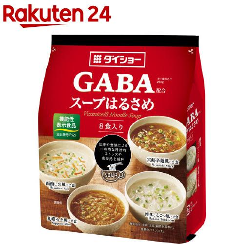 ダイショー GABA配合スープはるさめ 8食入 流行のアイテム [宅送]