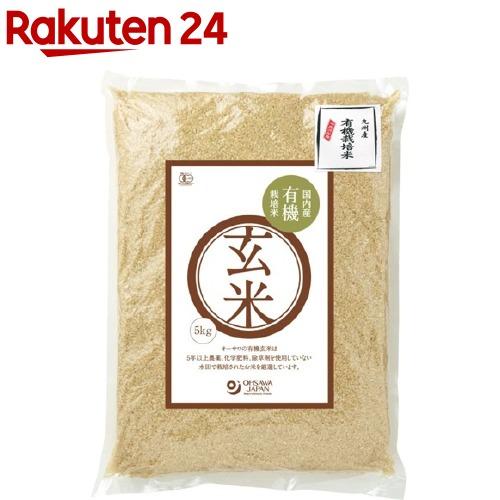 オーサワ 割引 ブランド激安セール会場 有機栽培米 玄米 5kg org_3 九州産