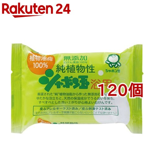 純植物性 シャボン玉 浴用(100g*120個セット)