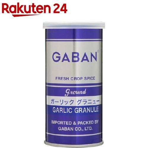 ギャバン ガーリック グラニュー(100g)【ギャバン(GABAN)】