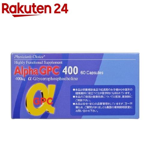 アルファGPC(α-GPC) 400(60カプセル)【日本ファミリーケア】