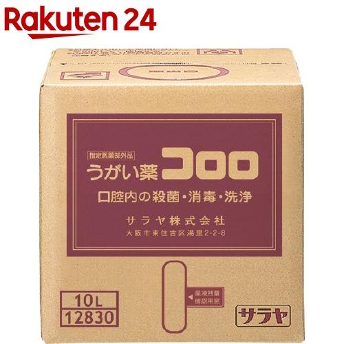 うがい薬コロロ(10L)【コロロ】