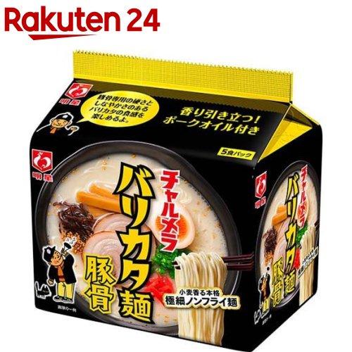 チャルメラ バリカタ麺豚骨 訳あり品送料無料 オンライン限定商品 5食入