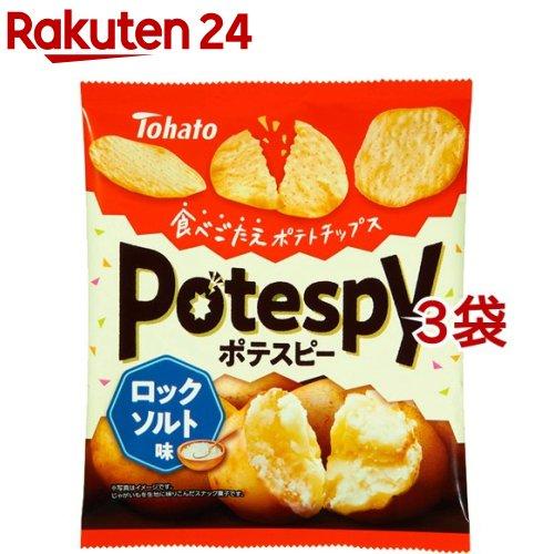 東ハト ポテスピー 店内全品対象 ロックソルト味 55g 買い物 3袋セット