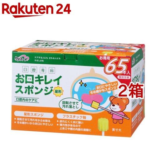 <title>ケアハート 口腔専科 お口キレイスポンジ メーカー公式 65本入 2箱セット</title>