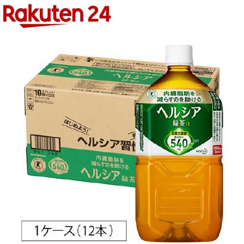 ヘルシア 大人気 花王 緑茶 12本入 1.05L 流行のアイテム 訳あり