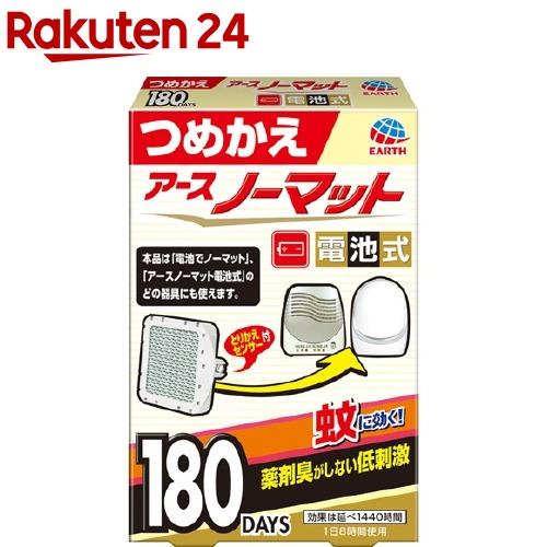電池でノーマット 180日用 蚊取り つめかえ(1コ入)