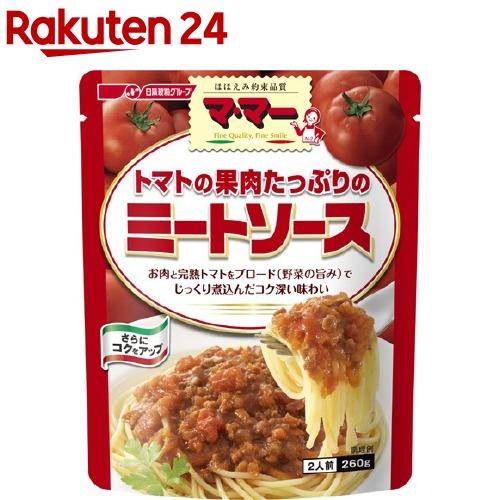マ ◆セール特価品◆ マー 日本最大級の品揃え たっぷりパスタソース トマトの果肉たっぷりミートソース 260g
