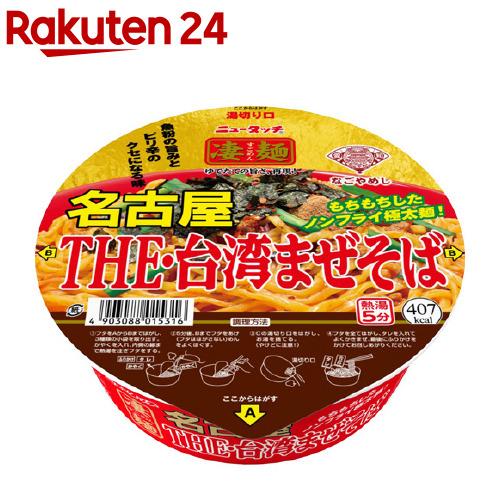 凄麺 ニュータッチ 名古屋THE 台湾まぜそば ケース 116g セール商品 12個入 ふるさと割