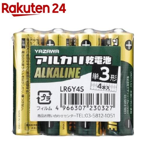 ヤザワ アルカリ乾電池 単3形 限定タイムセール 4本入 LR6Y4S メーカー在庫限り品 シュリンクパック