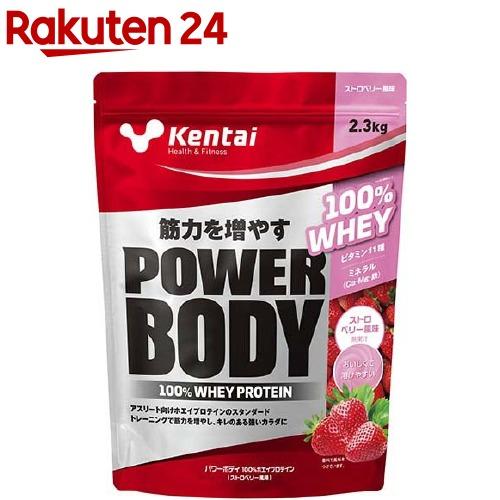 Kentai(ケンタイ) パワーボディ100%ホエイプロテイン ストロベリー風味(2.3kg)【kentai(ケンタイ)】