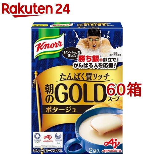 クノール 朝のGOLDスープ ポタージュ(2袋入*60箱セット)【クノール】