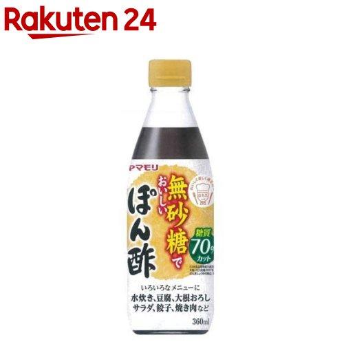 送料無料限定セール中 ヤマモリ 無砂糖でおいしい ぽん酢 360ml 手数料無料