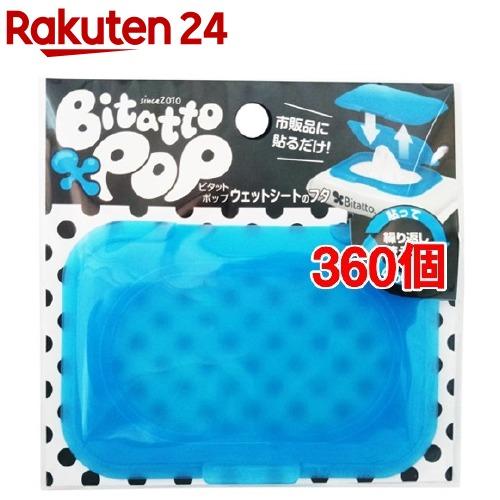 ビタットポップ レギュラーサイズ ポップブルー(360個セット)【ビタット(Bitatto)】