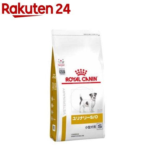 ロイヤルカナン 食事療法食 犬用 ユリナリー S/O 小型犬用 S(8kg)【ロイヤルカナン療法食】