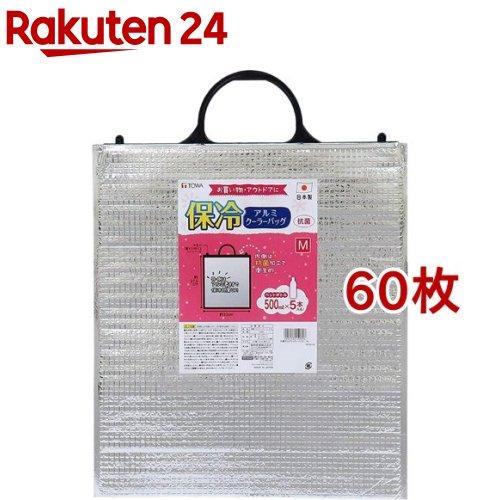 保冷バッグ 抗菌 アルミ クーラーバッグ シルバー M(60枚セット)