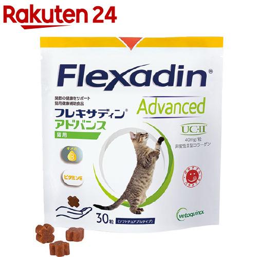 送料無料 捧呈 フレキサディンアドバンス 猫用 30粒
