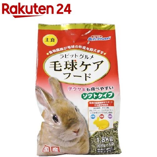ミニアニマン ウサギの毛球ケアフード 登場大人気アイテム 低価格化 300g 6袋入
