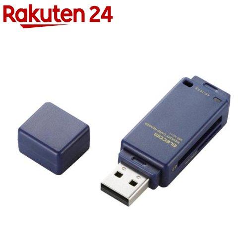 オリジナル 即納送料無料 エレコム ELECOM メモリリーダライタ コンパクト スティック ブルー 1個 MR-K011BU SDカード