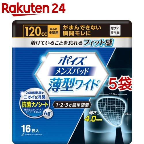 ポイズ メンズパッド 薄型ワイド 安心の中量用 16枚入 評価 120cc 5袋セット 5☆大好評