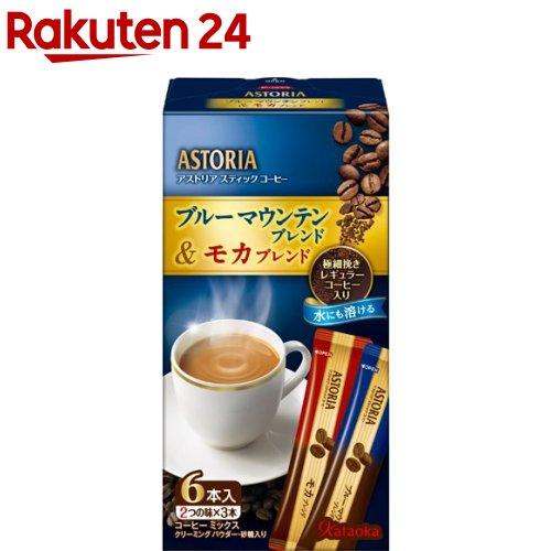 コーヒー アストリア 本日の目玉 ブルーマウンテンブレンド 各3本入 モカブレンド 新作多数 2種