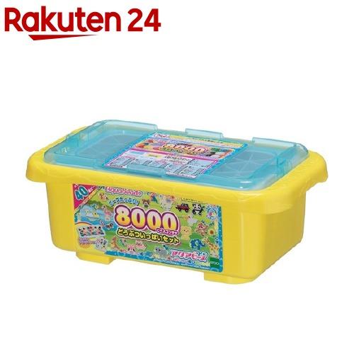値下げ おもちゃ アクアビーズ AQ-291 8000 どうぶついっぱいセット 1セット ビーズコンテナ KENPO_12 上品