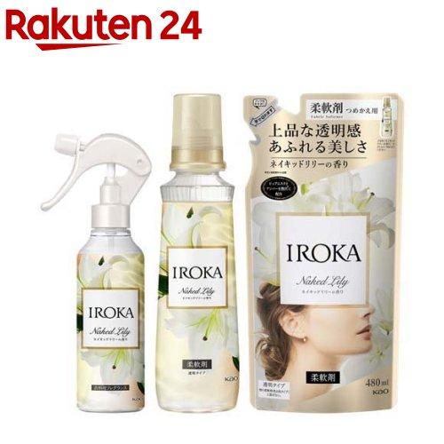 優先配送 最安値挑戦 フレア フレグランス IROKA 柔軟剤 1セット ネイキッドリリーの香り 本体+詰め替え+ミスト