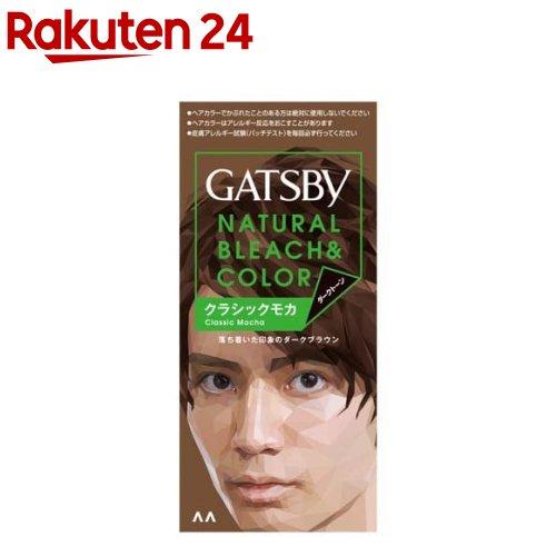 GATSBY ギャツビー ナチュラルブリーチカラー 大特価 クラシックモカ 物品 1セット