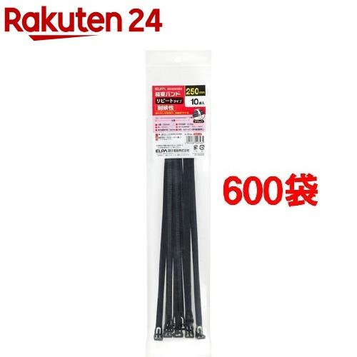 結束リピート250mm KBR-N250010(BK)(10本*600袋セット)【エルパ(ELPA)】