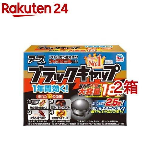 ブラックキャップ ゴキブリ駆除剤(18コ入*2コセット)