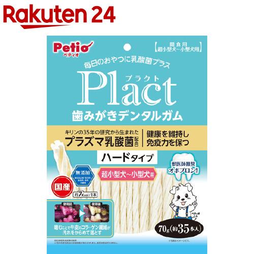 選択 ペティオ Petio プラクト 歯みがきデンタルガム 送料無料新品 ハード 70g 超小型~小型犬