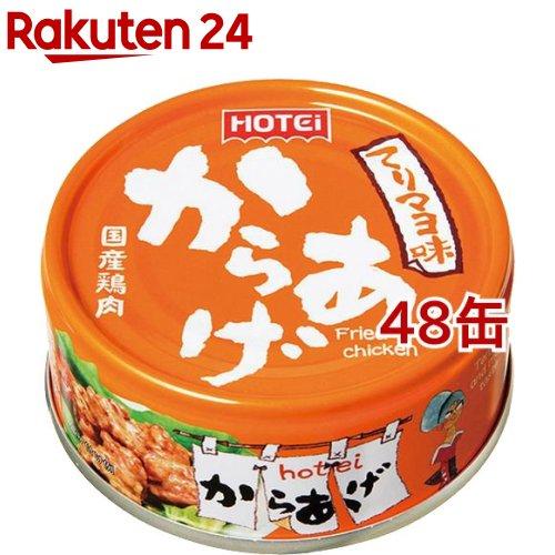 ホテイフーズ からあげ てりマヨ味(60g*48缶セット)【ホテイフーズ】