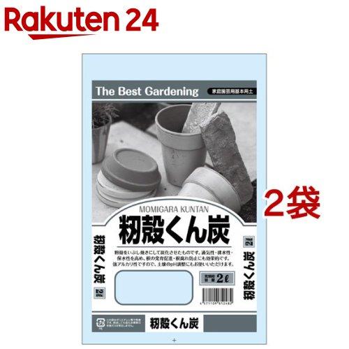 宅送 田宮園芸 籾殻くん炭 2L 超激安特価 2コセット