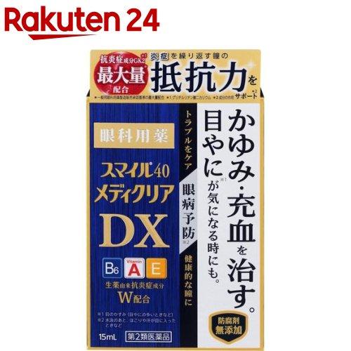 スマイル40 メディクリア DX 15ml