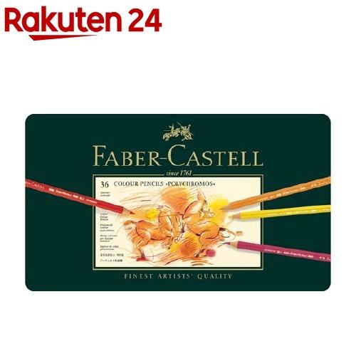 ファーバーカステル ポリクロモス 色鉛筆 36色(1セット)【ファーバーカステル(FABER-CASTELL)】