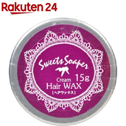 通販 激安◆ スウィーツソーパー パルセイユ ナチュラルクリームヘアワックス メーカー公式ショップ 15g