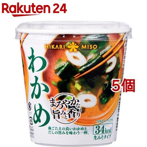 味噌汁 ストアー ひかり味噌 カップみそ汁 入手困難 わかめ まろやかな旨みと香り 5個セット
