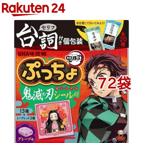 UHA味覚糖 ぷっちょ SP 鬼滅の刃3 36g 限定モデル 選択 72袋セット 訳あり