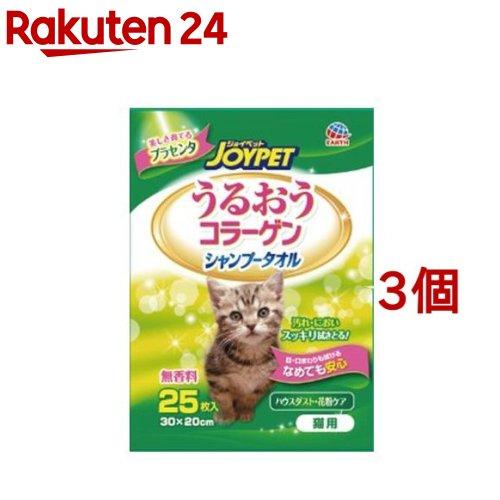 いつでも送料無料 定番の人気シリーズPOINT ポイント 入荷 ハッピーペット シャンプータオル 猫用 25枚入 3コセット