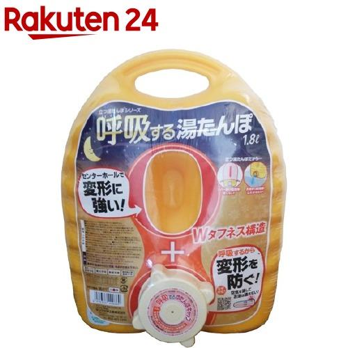 立つ湯たんぽ SALE 呼吸する湯たんぽ 1.8L 1コ入 購入