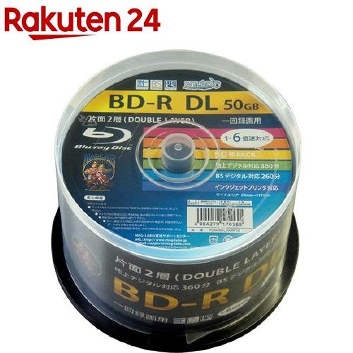 ハイディスク 録画用BD-R DL 50GB HDBDRDL260RP50(50枚入)【ハイディスク(HI DISC)】