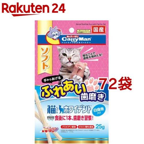 キャティーマン 猫ちゃんホワイデント 白身魚入り(25g*72コセット)【キャティーマン】