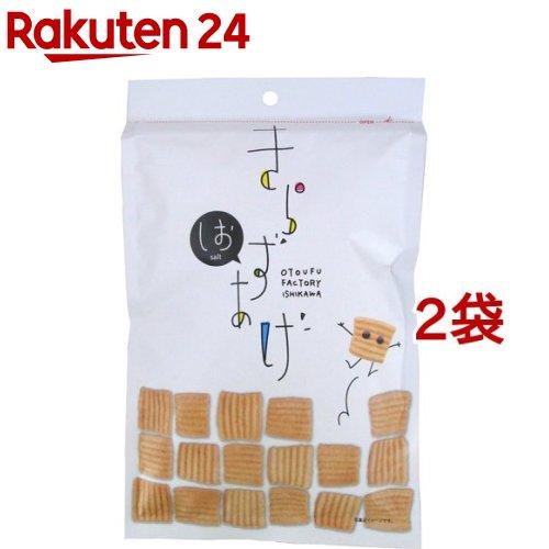 おとうふ工房いしかわ きらず揚げ 専門店 しお 本物◆ 2袋セット 100g アルミパッケージ