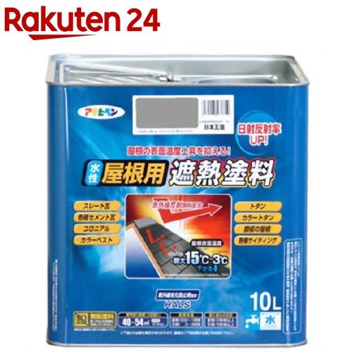 アサヒペン 水性屋根用遮熱塗料 日本瓦銀(10L)【アサヒペン】