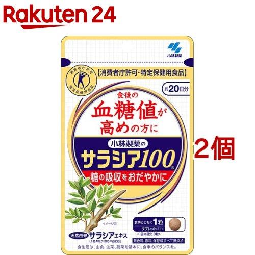 高価値 小林製薬の栄養補助食品 小林製薬のサラシア100 2コセット 超激安特価 60粒